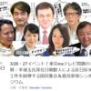 デマと嘘の流れる地から、また依田氏のトンデモなウソップ ② 宮古島女性市議へのウヨ煽り投稿