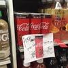 【POP】コカ・コーラプラスコーヒーの手書きPOP