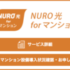 NURO光forマンション!メリットデメリット!
