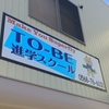 愛知県小牧市でアルミ複合板を壁面に取り付け