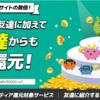 げん玉のお友達紹介制度がパワーアップ!3ティア制度上昇、還元対象サービス大幅増加!更に新規入会者は5000円のボーナス!