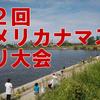 【霞ヶ浦】第2回アメリカナマズ釣り大会