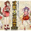 式姫人気投票2017