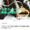★ストアカ★初心者歓迎!【オンライン】美味しいお家コーヒーの淹れ方