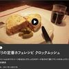 (NHKらいふ)パリのカフェレシピ動画公開中!