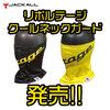 【JACKALL】ロゴが入ったUVケアアイテム「Revoltageクールネックガード」発売!