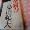 今読書会、2月26日三島由紀夫『金閣寺』