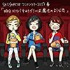 SHISHAMO おすすめ曲・Youtubeミュージックビデオ・アルバム・ライブDVD/Blu-ray紹介!