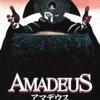 アマデウス ディレクターズ・カット  AMADEUS: DIRECTOR'S CUT (2002年:アメリカ )