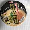 明星のチャルメラ バリカタ麺 豚骨を食べてみた!!