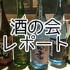 日本酒好きにはたまらない!名古屋駅近くの沢瀉食堂「酒の会」がコスパ最強すぎてヤバかった件