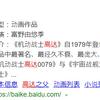 「ガンダム」の中国語訳が複数乱立している事情と中国での商標登録の件