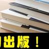 【期間限定】ついに電子書籍(kindle本)を出版しました!