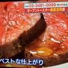 【あさイチ】オーブントースターで簡単やわらかローストビーフを作る方法[オーブントースター徹底活用術]