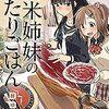 女子高生姉妹の贅沢料理漫画「新米姉妹のふたりごはん」