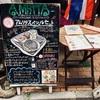 吉祥寺でタイを味わうなら「アムリタ食堂」に真夏日に行け