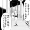 【漫画感想】怪物王女ナイトメア 第19話「迷宮王女」