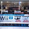 WiiU発売初日の家電量販店、当日在庫ありの店舗も:新宿ビックロ、ビックカメラ西新宿、ヤマダ電機など
