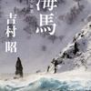 吉村昭さんの短編集「海馬」と「石堂淑朗さんの解説」(新潮文庫)
