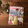 雑誌「CHANTO」「リンネル私の着こなしベストBOOK 」掲載のお知らせ