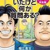 あなたはGLAYのTERUさんと堀江貴文氏が友人であることを知っていましたか? GLAYファンならホリエモンが嫌いでも我慢しよう。
