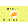 【雪印6Pチーズ】焼きロッピーって実際どうなの??公式どおりに作って試してみました!