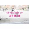 【公園情報】高台橋公園(最寄り西長堀):大阪市西区公園まとめ
