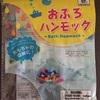 【育児日記】〜生後6ヶ月 ~お風呂でおもちゃデビュー!! ついでにこれでスッキリ!!お風呂のおもちゃの収納方法。100均で手軽に!!