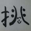 今日の漢字583は「挑」。プロ野球に再挑戦する新庄劇場の再現なるか