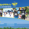 2016サロマ湖100kmウルトラマラソン、反省と教訓