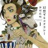 マンガ「幻想ギネコクラシー」が星新一や筒井康隆ファンにはたまりません。