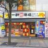 一軒め酒場 川崎駅前本町店
