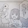 最近の漫画に出てきたコピーロボットネタ2連発スペシャル