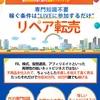 【昭和バブルを超える需要】最新最強転売ビジネス!完全無料公開中!