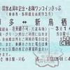 開業4周年記念・お隣ワンコインきっぷ
