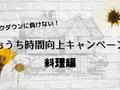 おうち時間向上キャンペーン〜料理編〜