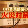 【トラッキング火災】室内でのDIYでは「火災」に要注意!見えない所に粉塵が溜まっていく。