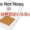 曲名「No Not Now」の日本語訳が『今は納豆はいらない』〜邦題が残念すぎる洋楽たち〜