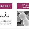 モラクレラ菌・生乾きの匂いの正体・4-メチル-3-ヘキセン酸