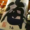 『海』黄麹造りの芋焼酎。「麹」による違いは…。