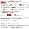 Google Home miniが期間限定で半額、LINEのスマートスピーカー「Clova」も63%オフ!