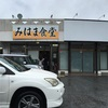 ふくの旅。沖縄