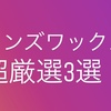 メンズ美容・おすすめのワックス超厳選3選!!