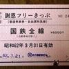 さようならJNR 日本国有鉄道最後の1日