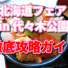 代々木公園の北海道フェア、2019年も開催!おすすめメニューを徹底解説☆