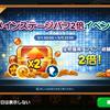 ラインレンジャー メインステージバフ2倍イベント開催中!