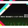 #欅坂46 #東京ドーム #全国ツアー2019『サキドリ!』ライブ映像公開!