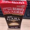 愛飲中のGABA COFFEE