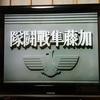 1944年(昭和19年)日本映画「加藤隼戦闘隊」