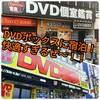 男の一人旅行に金太郎や宝島などのDVDビデオBOXを宿泊にオススメする理由!男はDVD個室鑑賞を宿代わりにするべし